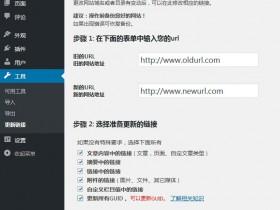 Wordpress一键更换域名插件Velvet Blues Update URLs心语家园汉化版