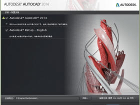 AutoCAD 2014 32/64位官方简体中文正式版(含注册机+安装密钥+激活教程)