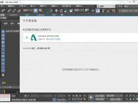 Autodesk 3ds Max 2020 中文/英文多语言版(附注册机+序列号/密钥) 64位