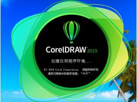 CorelDRAW 2019 (CDR 2019)官方简繁中文多国语言注册版