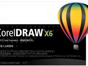 CorelDRAW X6(CDR X6)官方简繁中文多国语言注册版(支持WinXP最后版本)