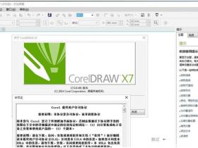 CorelDRAW X7(CDR X7)官方简繁中文多语言注册版(不支持WinXP)