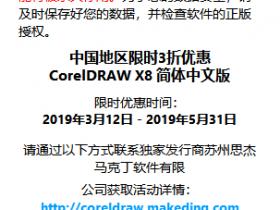 CorelDRAW 简体中文版提示盗版的解决方法