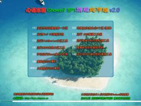 全网唯一支持UEFI NVME心语家园 GhostWIN7 SP1 X64 旗舰真正纯净版 V2.1