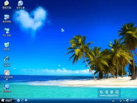 心语家园 GHOSTXP SP3 装机纯净版 V2.0支持USB3.0