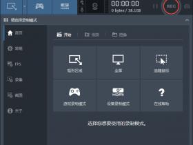 强悍高清录制工具 Bandicam 4.5.7.1660 中文便携特别版