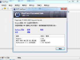 开源的免费密码管理器KeePass Password Safe 2.44 简体中文便携版