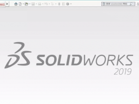 SW2019(SolidWorks 2019 SP4.0)简体中文完全精简版(附破解文件)
