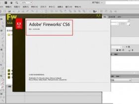 网页三剑客之一Adobe Fireworks CS6官方简体中文终结版也是最后支持xp版本