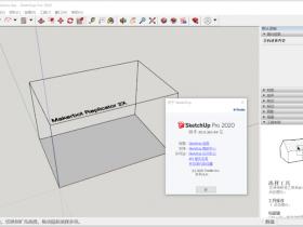 SketchUp Pro 2020(草图大师) v20.0.373 中文版(附激活补丁+安装教程)