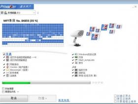 浏览痕迹清理和隐私保护工具PrivaZer v3.0.96.1绿色中文便捷版