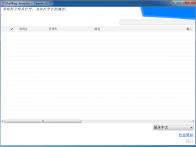 查看电脑操作记录和清除工具ShellBag AnalyZer & Cleaner v1.28绿色中文版
