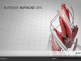 AutoCAD 2015 32/64位官方简体中文正式版(含注册机+安装密钥+激活教程)