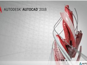Autodesk2018全系列下载地址(官方下载地址)+Autodesk2018全系列注册机