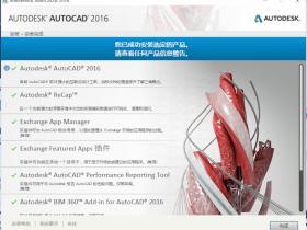 Autodesk2016全系列下载地址(官方下载地址)+Autodesk2016全系列注册机