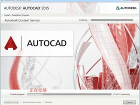 Autodesk2015全系列下载地址(官方下载地址)+Autodesk2015全系列注册机