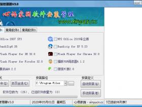 心语家园软件自选安装工具箱3.0纯净版