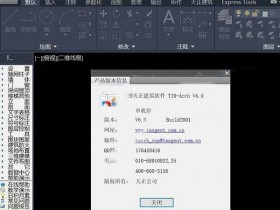 天正建筑2020_T20_V6.0中文正式注册版(附安装教程) 32/64位