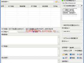 PYG官方DLL优雅破解补丁制作工具11周年纪念版(含超详细教程)