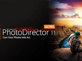 相片大师Cyberlink PhotoDirector Ultra 11.3.2719.0地球上最好的照片编辑器之一