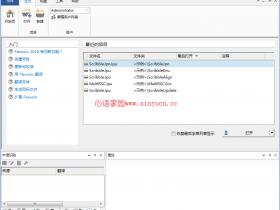独家汉化SDL Passolo 2018(软件汉化工具)v18.0.130简体中文版
