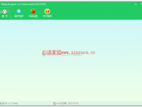 国产加密壳工具MapoEngine v1.3 beta中文版