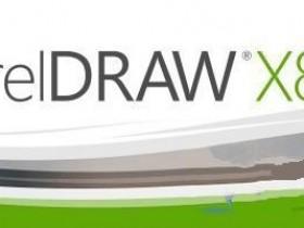 CorelDRAW X8 (CDR X8) 官方简繁中文多国语言注册版