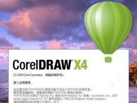 CorelDRAW X4(CDR X4) 官方简繁中文多国语言注册版