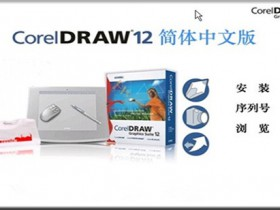 CorelDRAW 12  (CDR12) 官方简繁中文多国语言注册版