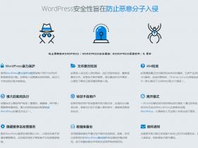 WordPress安全保护插件 iThemes Security Pro 汉化版【更新至 v7.0.3】