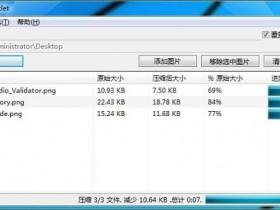 批量无损png图片压缩工具PNGGauntlet v3.1.2绿色免费版