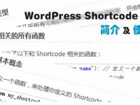 显示WordPress当前可用的所有简码(Shortcode),WordPress Shortcode(简码)介绍及使用详解