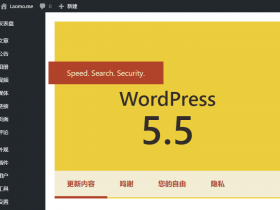 如何禁用WordPress 5.5+自带的XML站点地图,如何自定义XML 站点地图功能