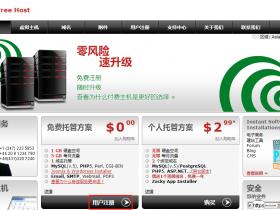本站提供永久1G容量5G流量支持ASP.NET、PHP、MYSQL,可绑域名免费空间