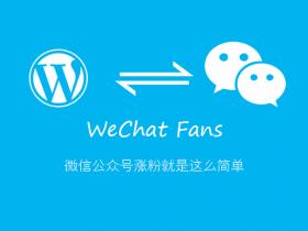 必须关注微信公众号才能查看指定内容的Wordpress微信公众号涨粉插件