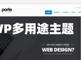WordPress高级woocommerce商店主题Porto v5.4.3汉化中文授权版