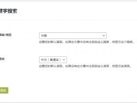 外贸专用WP关键词查找插件WordPress Keyword Finder 汉化版 【更新到 v1.1.1】