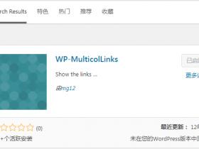 WordPress侧边栏友情链接多栏显示插件WP-MulticolLinks v1.0.2汉化中文版