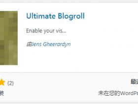 WordPress自助友情链接插件Ultimate Blogroll v2.5.2 汉化中文版