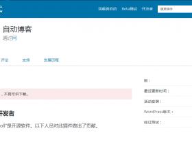 独家WordPress自助友情链接插件Auto Blogroll v2.5汉化中文版