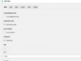 WordPress留言问题反馈和联系表格插件wp Usernoise Pro汉化版【更新至5.2.9】