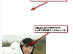 显示隐藏DIV框,用CSS方法让元素可见不可见