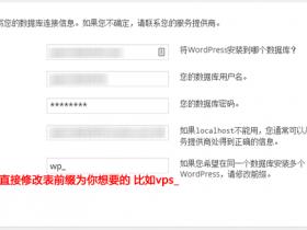 WordPress 修改数据库表前缀插件 Brozzme DB Prefix & Tools Addons 汉化版 【更新到 v1.2】