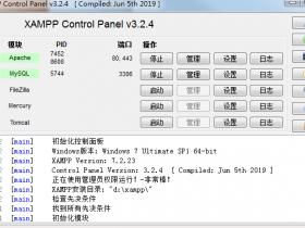 xampp v7.4.12 (Apache+MySQL+PHP+PERL)PHP集成环境简体中文汉化版