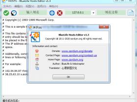 hosts文件编辑器(BlueLife Hosts editor) v1.3简繁中文多国语言版