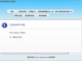 快转免费视频格式转换器v17.1.1官方去广告去水印VIP免费版