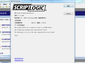 独家汉化ScriptlogicMSIStudio(msi修改工具)V4.1.2.1100专业精简中文版