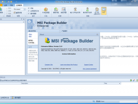 独家汉化EMCO MSI Package Builder (MSI安装包制作反编译工具)v5.2.9 中文企业版