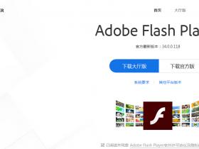 全网唯一国内外知名播放器 无法播放flash 格式swf文件的完美解决方案