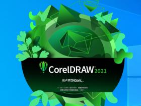 CorelDRAW 2021 ( CDR 2021 ) 官方简繁中文多国语言注册版(仅支持win10)